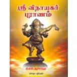 SRI VINAYAGAR PURANAM-tamil