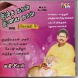 Intha Nal Iniya Nal-part.5-sukisivam DVD