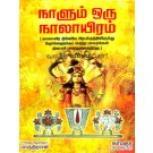 NAALUM ORU NAALAAYIRAM-tamil