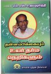 Thannambikkaiyum Uyar Nerigalum - Dr.M.S.Udayamurthy