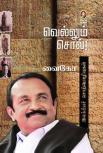 vellum soll (tamil)