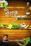 Aarram Thinai  Part -2 - Ku Sivaraman