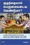Petrorukana Super Tips (tamil book)