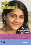 Vaanga Jaikalam (tamil book)