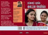 Tipsai Padinga Lifela Jainga - Seyviar