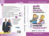 Yen Aangal Pooai Solgirargal pengal alaugirargal ( tamil book)