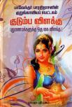 Kudumba Vizhakku - Pudu Manamakkalukku Oru kai Vizhakku - Nar