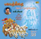 BHAGAVAT GEETHA-SUKISIVAM-VOL 1 & 2-MP3