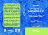 Selvathaiyum Vettriyayum Adaya Ungal Aalmathai Payanpaduthuvathu Eppadi? (tamil)