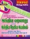 Indhiya Varalaru & Theysiya Iyakkam ( tamil book)