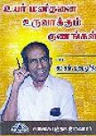 Uyar Manithanai Uruvakum Gunangal - Dr.M.S.Udayamurthy