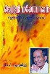 Vetri Manopavam - Dr.M.S.Udayamurthy