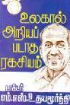 Ulagal Ariya Padatha Ragasiyam-m.s.udayamoorthy
