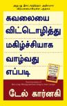 How to Stop Worrying & Start Living - Tamil-DALE CARNEGIE