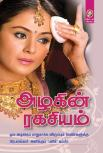 Azhagin Ragasiyam-tamil book
