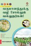 Varumanathukku Vazhi Sollum Vallunargal - Pon. Senthilkumar - vk