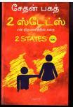 2 STATES-Chetanbhagat--TAMIL