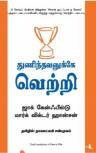 Dare To Win  - Tamil - JACK