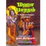 MAHA BHARATHAM-18 chapters-tamil