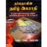 NARMADHAVIN  TAMIL-TAMIL- ENGLISH -AGARATHI