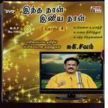 Intha Naal Iniya Naal-Part-4--Sukisivam DVD