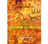 ASHTAA DHASA PURANAMENUM PATHIEN PURANAM-tamil
