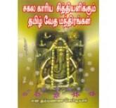 SAGALA KAARIA SIDDHIYALIKKUM TAMIZH VEDHA MANDHIRANGAL-tamil