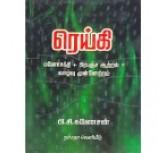 REIKI-tamil
