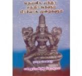 DHEIVEEGA YANTHIRA MANDHIRANGALUM PRAYOGA MURAIGALUM-tamil