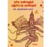 MURMA ENGALUM PANCHATCHARA RAGASIYAMUM-tamil