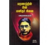 Maranathin Pin Manithar Nilai-tamil