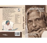 Wings Of Fire -  tamil - Agni Siragugal - Abdul kalam