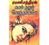 Sugam Tharum Sonthangale - Ramanichandran