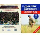 Naan Thuninthaval  - Kiran bedi