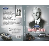 Henry Ford (tamil)