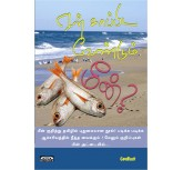 Yen  Saapida Vendum Meen (tamil book)