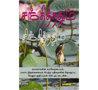 Sindhithathum Sandhithathum (tamil book)