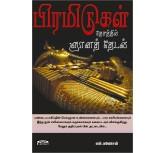 Pramidugal Theysathil Ganath Theydal N Ganesan - BHM