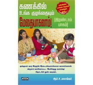 Kanakil Unga Kuzhanthaium Methaiagalam-part-2-tamil