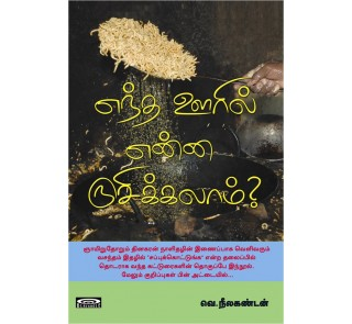 Entha Ooril Enna Rusikalam (tamil book)