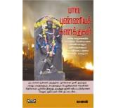 Paava Punniya Kanakugal (tamil book)