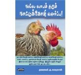 Nalla Laabham Tharum Nattukozhi Valarpu (tamil book)