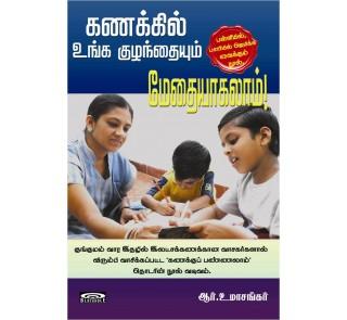 Kanakil Unga Kuzhanthaium Methaiagalam-part-1-tamil