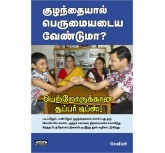 Petrorukana Super Tips (tamil book)