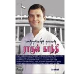 Ragul Ganthi (tamil book)