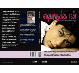 sharukhan man of positive energy ( tamil book)
