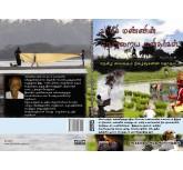 Kaveri Mannin Netraiya Manithargal ( tamil book)