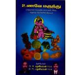 UNAVAE MARUNTHU-DR.M.PALANIAPPAN-CH