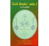 REIKI GRAND MASTER-DR.RAMASAMY-tamil
