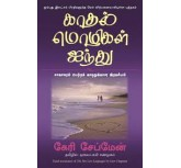 The Five Love Languages - tamil book